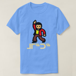 ᒧᒥᖅᑐᖅ - dance in Inuit T-Shirt