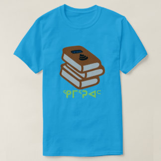 ᕿᒥᕐᕈᐊᑦ - book in Inuit T-Shirt