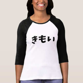 きもい/kimoi gross disgusting Japanese hiragana kanji T-Shirt