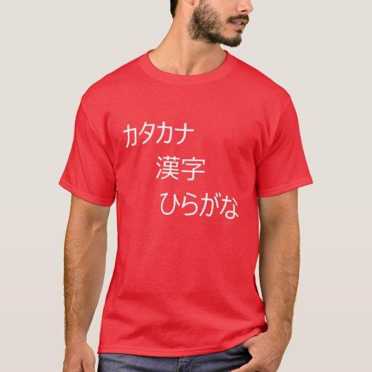 カタカナ, ひらがな, 漢字 T-Shirt