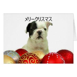メリークリスマス Christmas French Bulldog greeting card