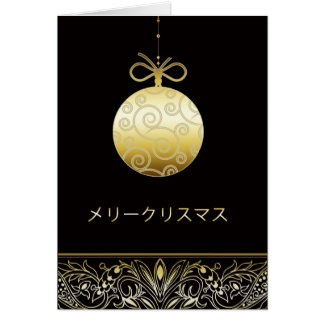 メリークリスマス, Merry christmas in Japanese Card