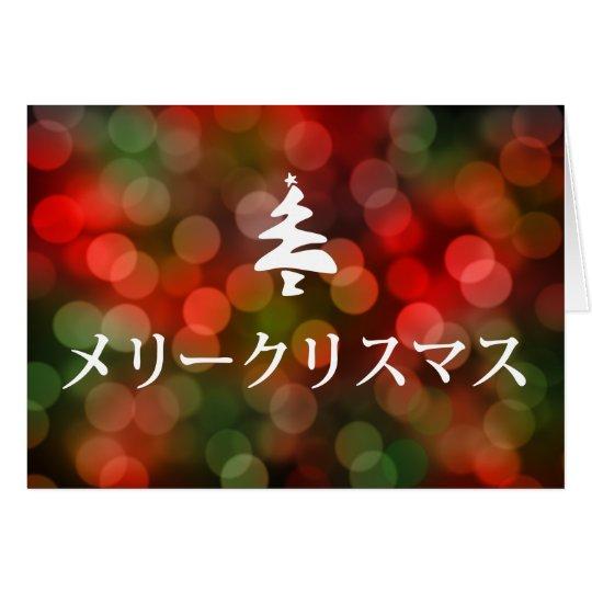 メリークリスマス (Merry Christmas in Japanese) Card