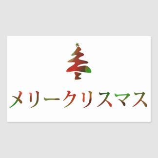 メリークリスマス (Merry Christmas in Japanese) Rectangular Sticker