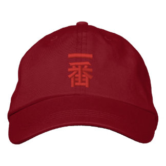 一番 Ichiban Embroidered Baseball Cap