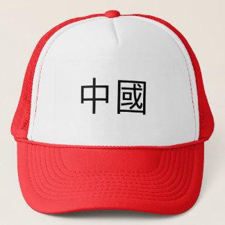 中國 China Trucker Hat