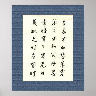 中 国 书 法 Chinese Calligraphy Poster