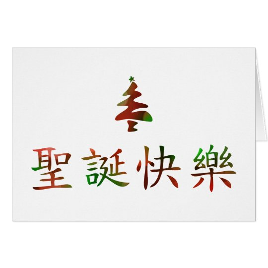 圣诞节快乐 (Merry Christmas in Chinese) Card