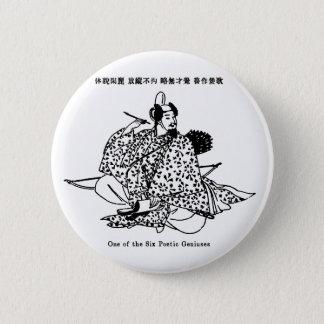 在原業平 Ariwara no Narihira 6 Cm Round Badge