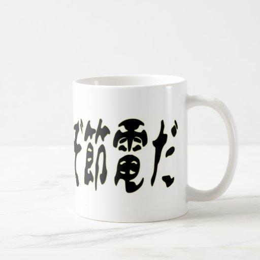 夏だ暑いぞ節電だ.png basic white mug