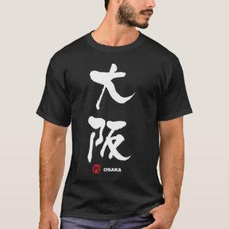 大阪, Osaka Japanese Kanji T-Shirt