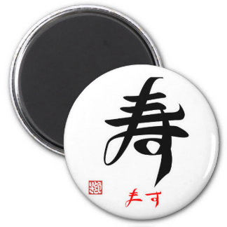 寿 It increases< It increases > 6 Cm Round Magnet