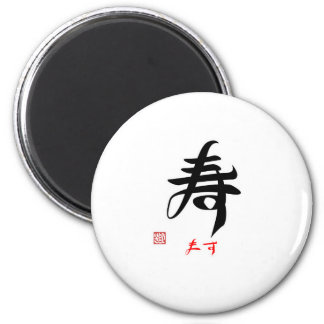 寿 It increases< It increases > 6 Cm Round Magnet