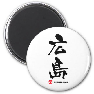 広島, Hiroshima Japanese Kanji 6 Cm Round Magnet