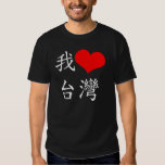 我愛台灣 I Love Taiwan T-Shirt