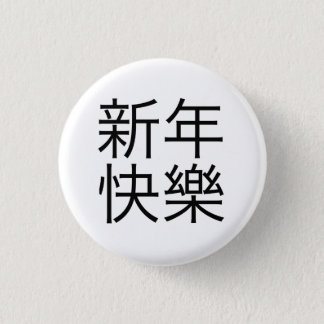 """新年快樂 (""""Happy New Year!"""" in Chinese) 3 Cm Round Badge"""