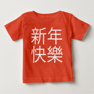 "新年快樂 (""Happy New Year!"" in Chinese) Baby T-Shirt"
