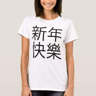 """新年快樂 (""""Happy New Year!"""" in Chinese) T-Shirt"""
