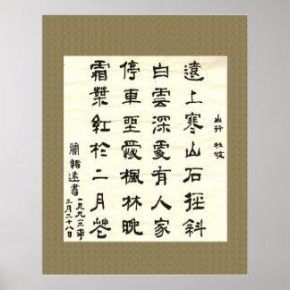 杜 牧 ,山 行. Chinese Calligraphy Poster