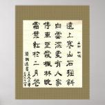 杜 牧 ,山 行. Chinese Calligraphy Posters