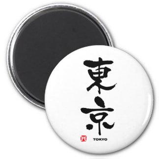 東京, Tokyo Japanese Kanji 6 Cm Round Magnet