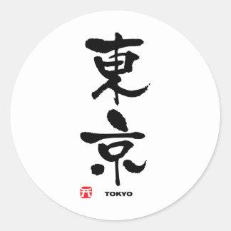 東京, Tokyo Japanese Kanji Classic Round Sticker