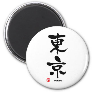 東京 Tokyo Japanese Kanji Magnets
