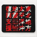 東北地方太平洋沖地震復興支援 MOUSE PAD