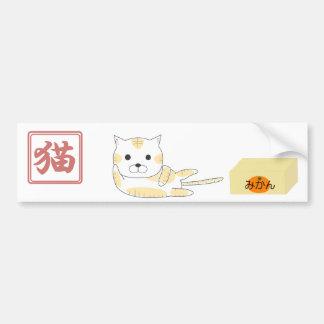 猫だけ.ai car bumper sticker