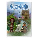 生日快樂 - Chinese Happy Birthday Greeting Card