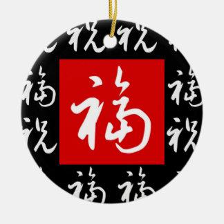 福(Fu) Good-Fortune & Blessings Chinese Gift Round Ceramic Decoration