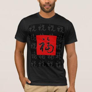 福(Fu) Good-Fortune & Blessings/Chinese Gift T-Shirt
