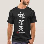 秋葉原, Akihabara Japanese Kanji T-Shirt