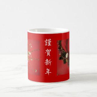 謹 celebration New Year Basic White Mug