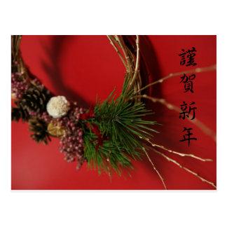 謹 celebration New Year Postcard