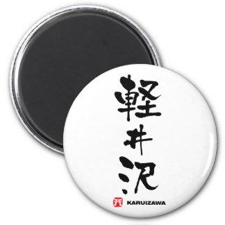 軽井沢, Karuizawa Japanese Kanji 6 Cm Round Magnet