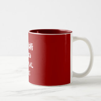 雜的武術 MIXED MARTIAL ARTS Two-Tone MUG