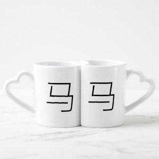 马, Horse Lovers Mug