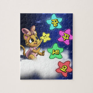 꿈꾸세요 (Dream) 8 x 10 Puzzle with Gift Box