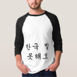 "한국 말 ""I can't speak Korean"" Hangul 3/4 sleeve T-Shirt"