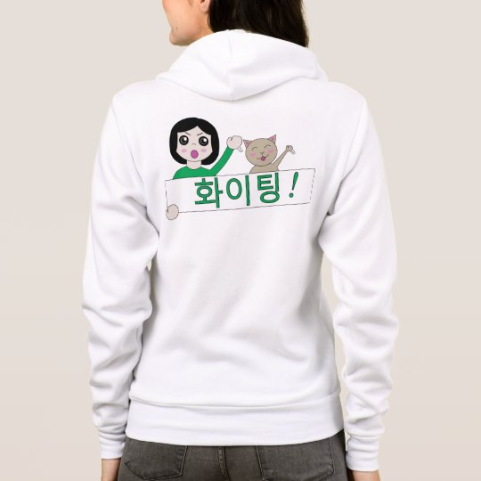화이팅(Hwaiting) Fighting Korean Women's activewear Hoodie