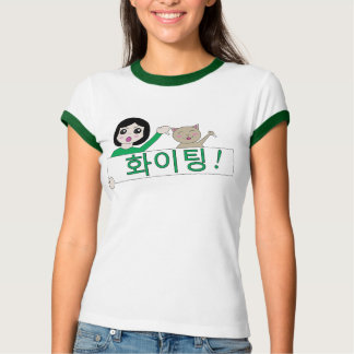 화이팅 (Hwaiting) fighting woman and cat korean style T-Shirt