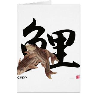 10009.CARP Japanese fish KOI グリーティング・カード