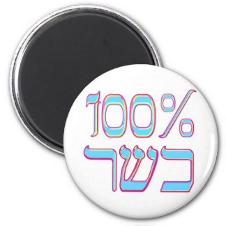 100% Kosher White 6 Cm Round Magnet