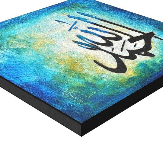 12x12 Alhamdulillah on Canvas - Modern Islamic Art