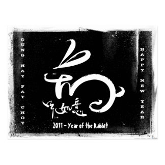 2011 Year of the Rabbit Chinese New Year Postcard