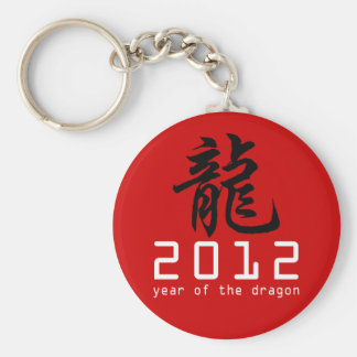 2012 Chinese New Year of The Dragon Basic Round Button Key Ring