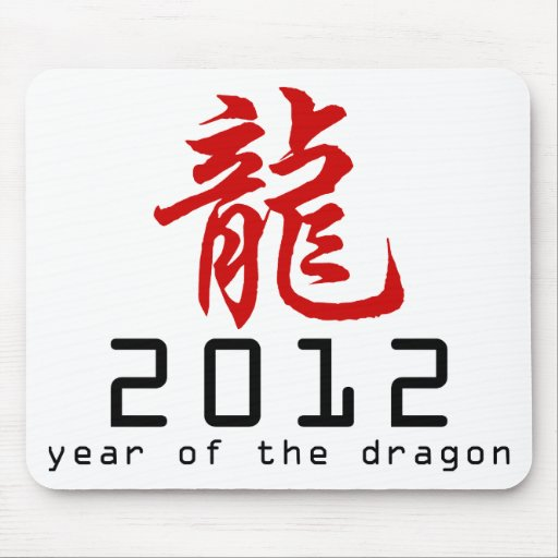 2012 Chinese New Year of The Dragon Mousepad