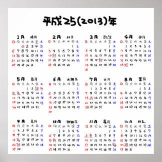 2013 calendar Japanese edition Poster
