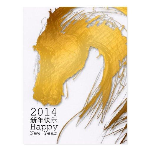 2014新年快乐  Happy Chinese New Year - Horse Postcard Postcard